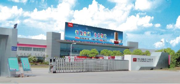 Завод в г. Ухань (3 млн. комплектов кондиционеров)